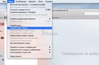 Как группировать сообщения по темам в Mac OS X Mail